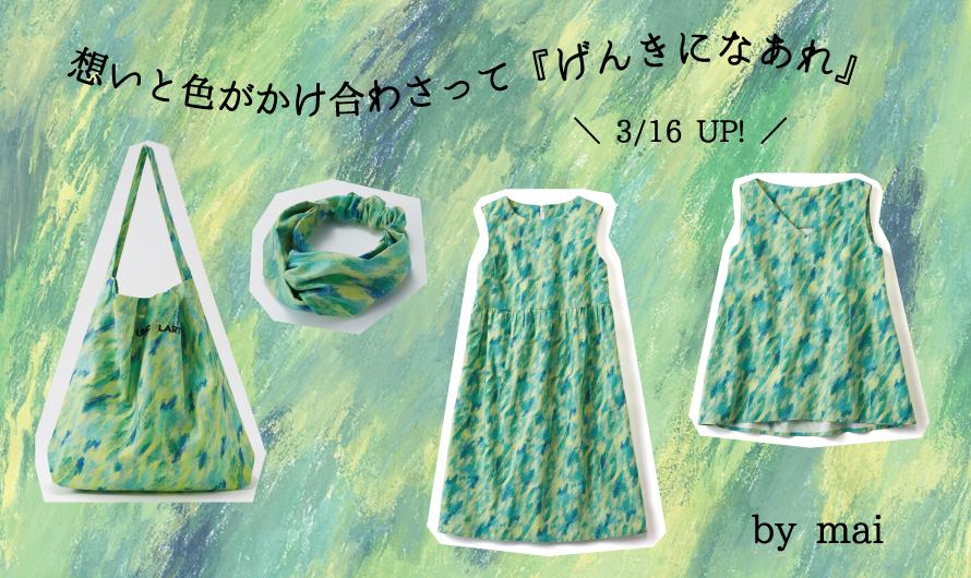 げんきになあれ 3/16UP