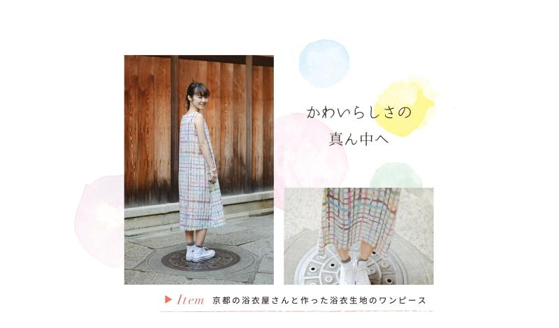 京都の浴衣屋さんと作った浴衣生地のワンピース