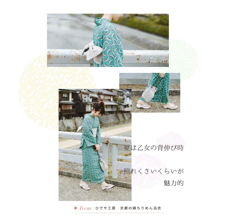 ひでや工房京都の綿ちりめん浴衣