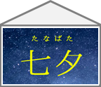 【ハコ歴】七夕、「なりたい私」を叶える夜。