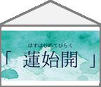 【ハコ歴】新しいお知らせをのせて、可憐な爆音!?