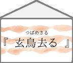 【ハコ歴】秋の旬と、次の季節も、自分と季節をつなぐ服