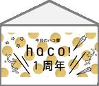 【ハコ歴】芽が出て、一年。haco! 一周年の日!