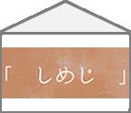 【ハコ暦】「味も見た目も旨味が大事」秋の旨味のお話し