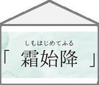 【ハコ歴】「霜始降」 うっかり冷えをおしゃれに解決。