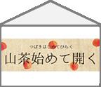 【ハコ暦】いよいよ立冬!彩り豊かなあったか仕込みのススメ