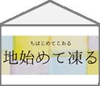 【ハコ暦】気になる!凍るほど寒い日のおしゃれ事情!
