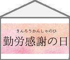 【ハコ暦】
