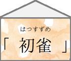 【ハコ暦】「初雀」見ましたか?haco! にもオトクでハッピーなトリたちが!