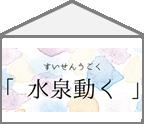 【ハコ暦】新作デビュー !ゆとりあるのに抜け目ない服