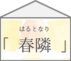 【ハコ暦】冬と春とおしゃれの三角関係やいかに