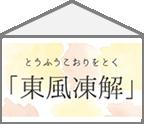 【ハコ暦】春までひと休み?いえいえ、ちゃっかりかわいくなる作戦
