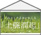 【ハコ暦】潤いどき、始めどき、どきどきしどき