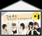 春→夏おしゃれ大作戦!新作アイテム予約開始!