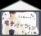 """""""モテる""""秘訣(haco!調べ)"""