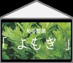 【ハコ暦】良薬、口にうまし!?通説をひっくり返す良いトコ取り情報★