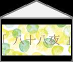 【ハコ暦】旨味たっぷり、かわいげたっぷり!