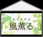 【ハコ暦】風薫る季節。晴れも雨も楽しみたい!