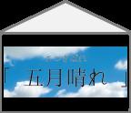 """【ハコ暦】心も""""すかっと""""晴れるコーデの""""助っ人"""""""
