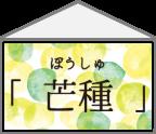 【ハコ暦】夏はじめ。気になるおしゃれ、実になるおしゃれ!
