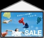 haco!の夏セール、はじまりはじまり~!