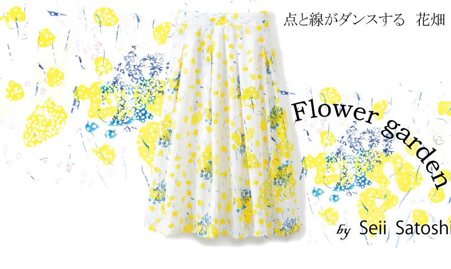 黄色いスカート