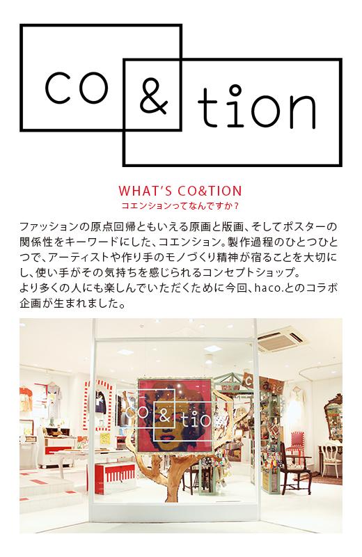 haco! co&tion miki nakamura  バクのみた夢 夜更けの摩天楼コート <ベージュ>の商品写真9