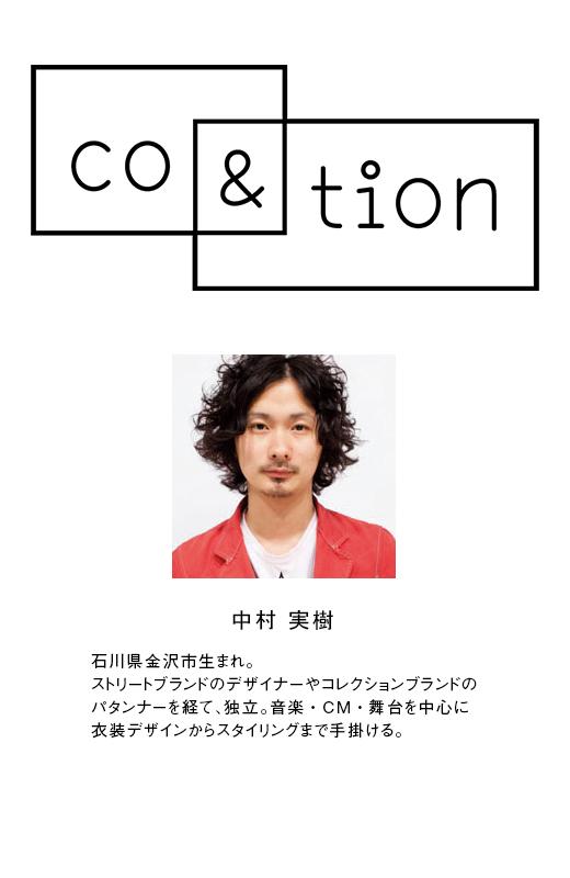 haco! co&tion×haco. miki nakamura  バクのみた夢 夜更けの摩天楼コート <ベージュ>の商品写真10