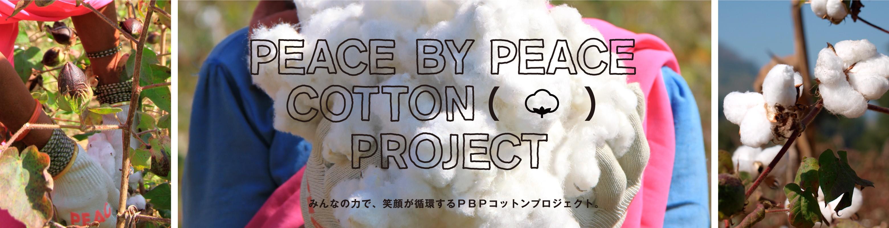 (!)PBPコットンプロジェクト