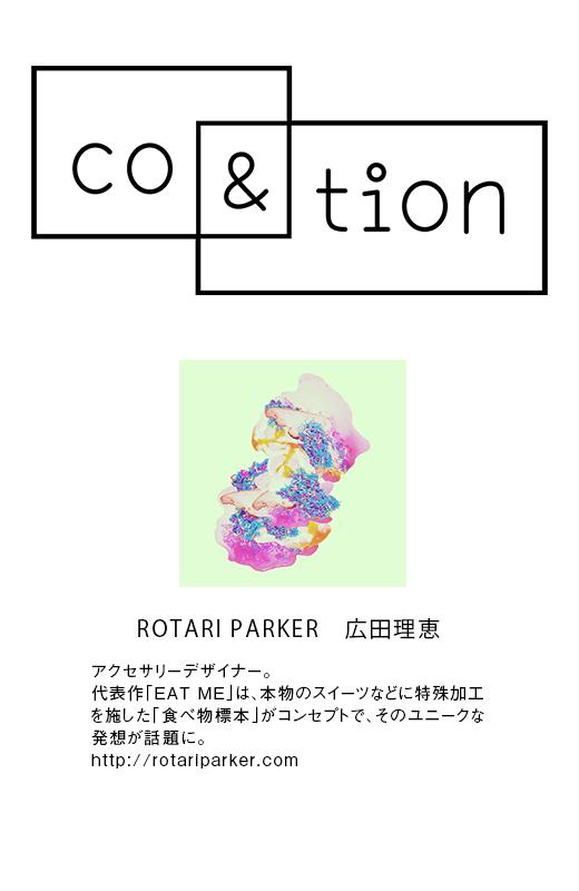haco! co&tion ROTARI PARKER  プレッツェルブローチ付きボレロカーディガン <ブラック>の商品写真5