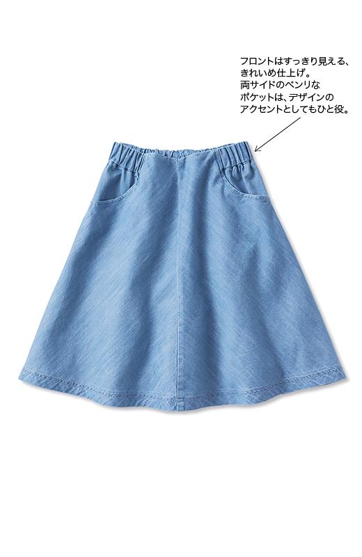nusy フレアーがキュートなデニムスカート <ライトブルー>の商品写真1