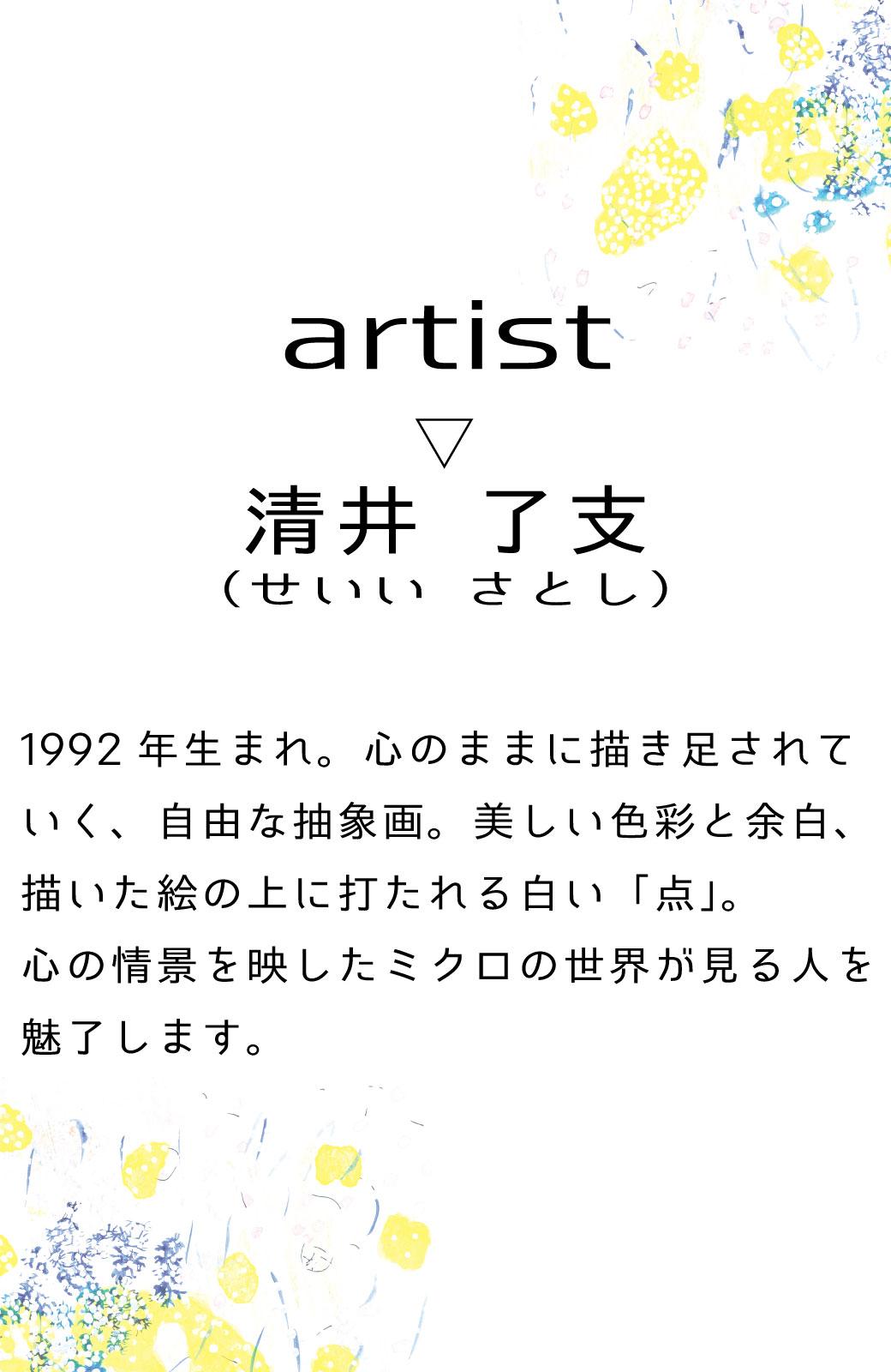 haco! ユニカラート SEII SATOSHI 水彩のお花畑 ウエストゴムのフレアスカート <イエロー>の商品写真3