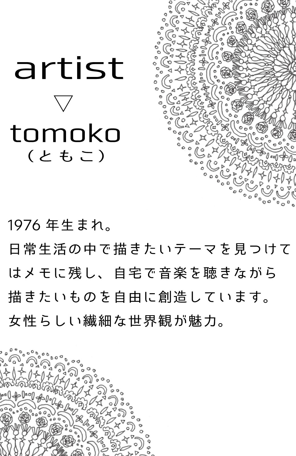 haco! ユニカラート tomoko レースと祈り カットソースカート <グリーン>の商品写真5