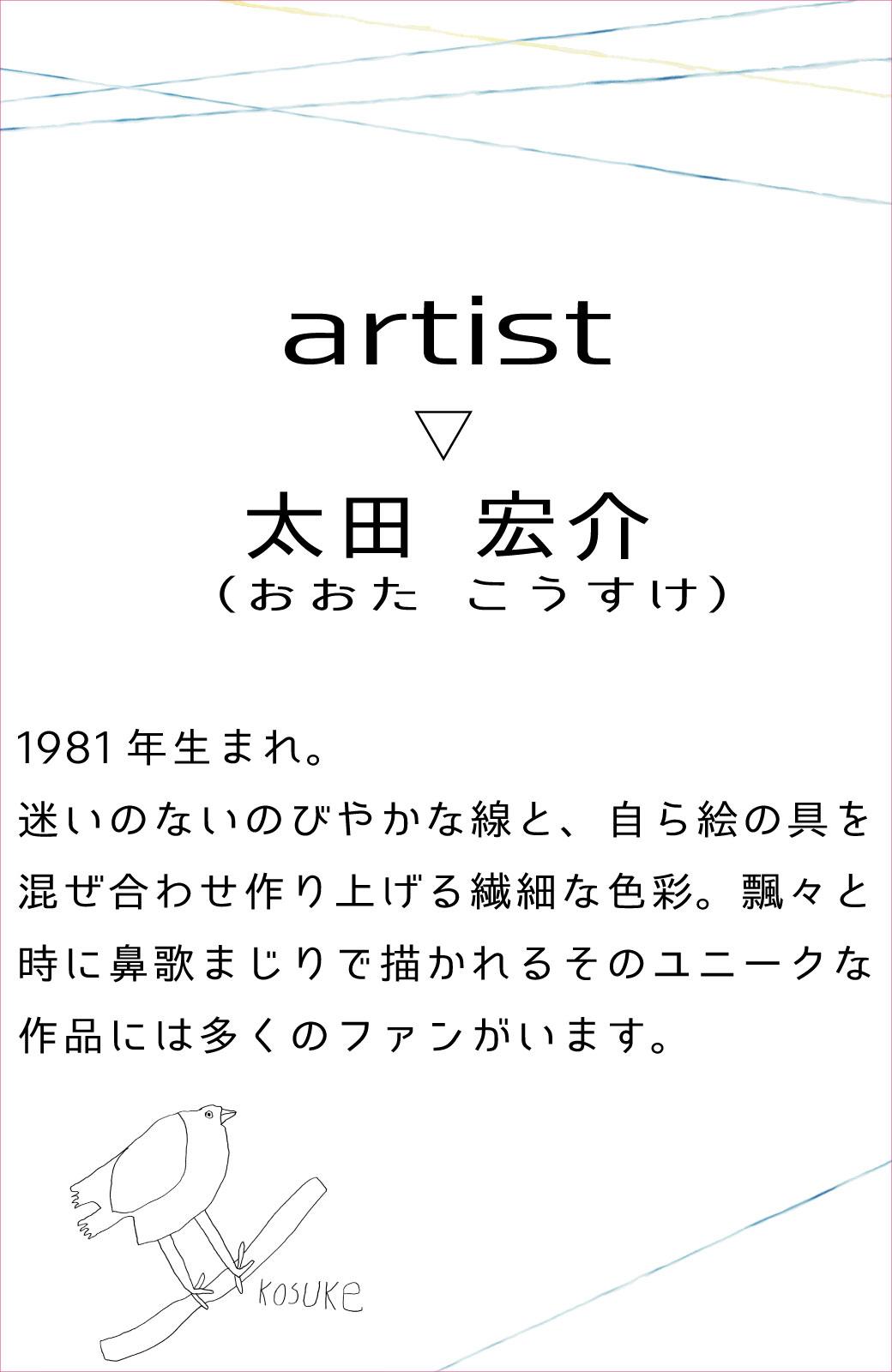 haco! ユニカラート OHTA KOSUKE 鳥と葉っぱ 刺しゅう布&カットソーのコンビトップス <ブルー>の商品写真4