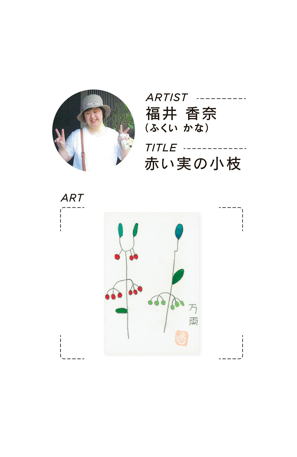 haco! ユニカラート 福井香奈 赤い実の小枝 カットソートップス <ホワイト>の商品写真4