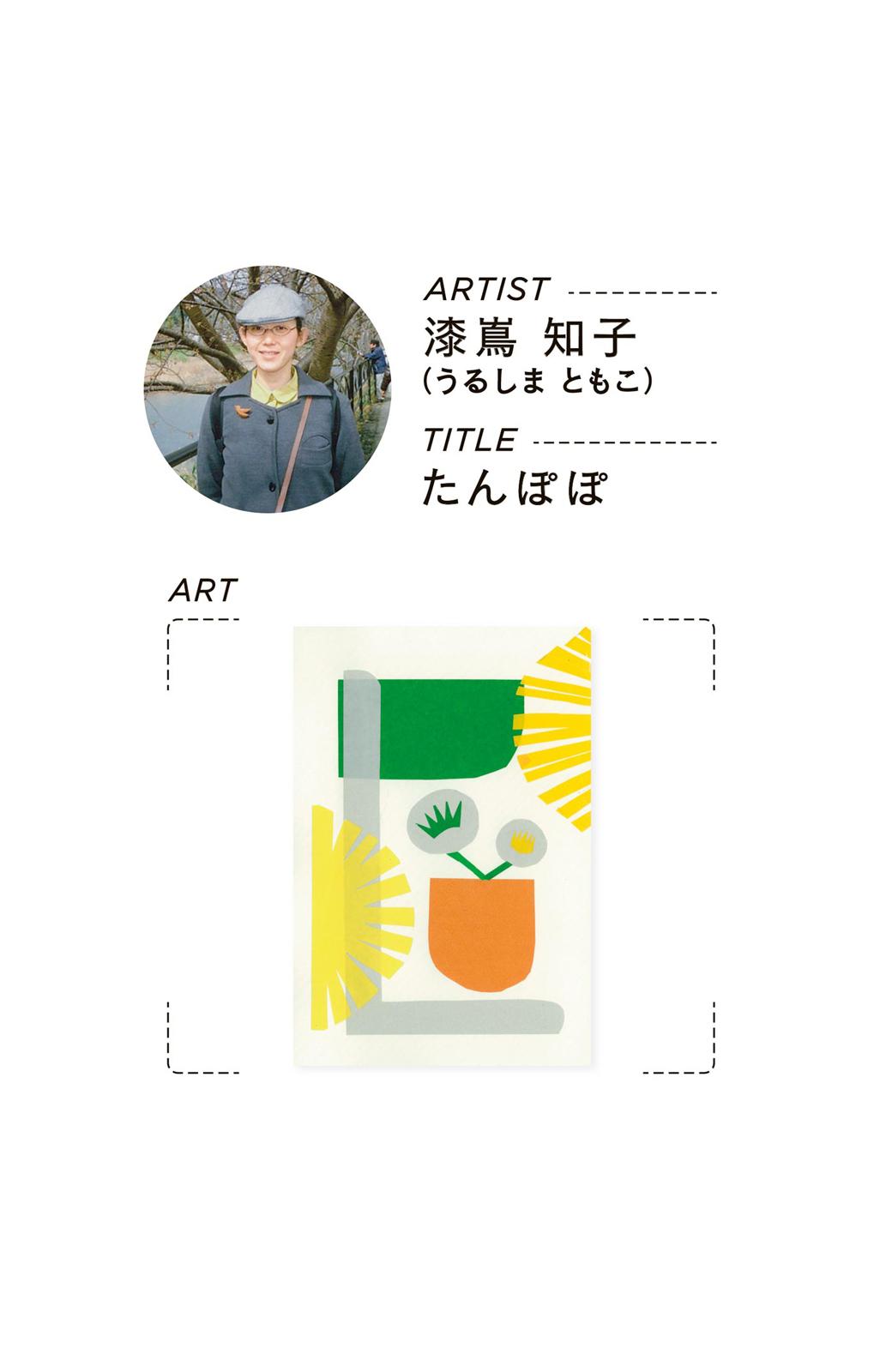 haco! ユニカラート 漆嶌知子 たんぽぽ スカート <イエロー>の商品写真4