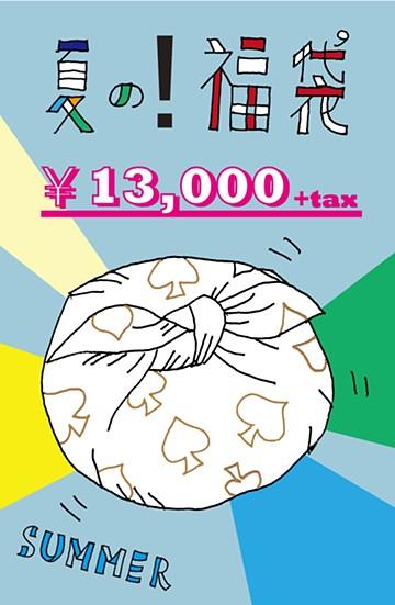 haco! 【数量限定】2016年夏のびっくりお結び福袋13000円(税抜き) <その他>の商品写真