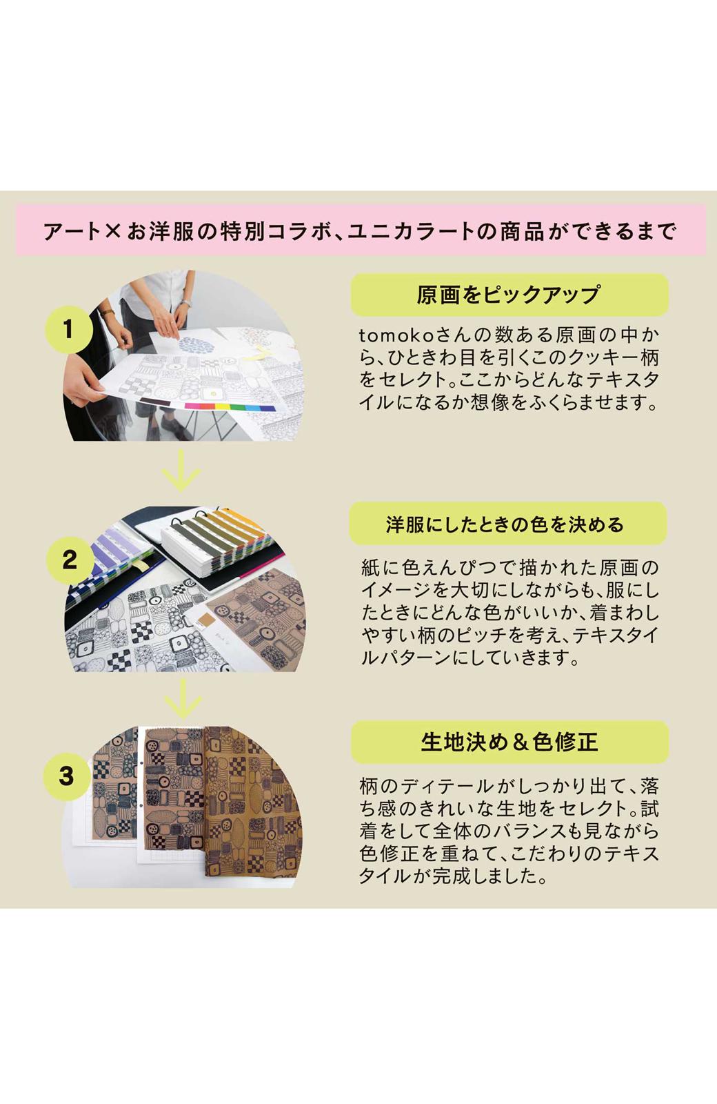 haco! ユニカラート tomoko クッキー柄 スカート <ブラウン>の商品写真12