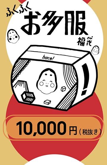 haco! haco!【数量限定】2017年びっくりお多福ふくふく袋10000円(税抜き) <その他>の商品写真