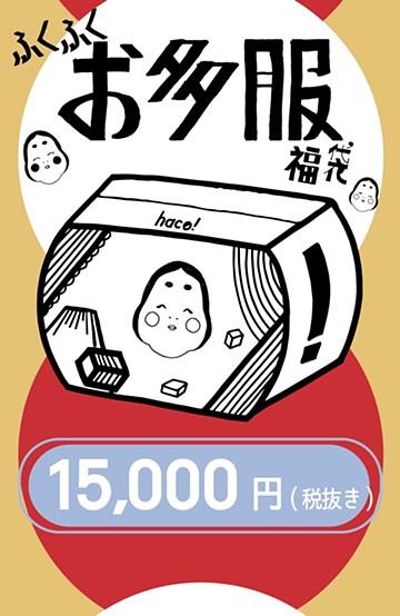 haco! haco!【数量限定】2017年びっくりお多福ふくふく袋15000円(税抜き) <その他>の商品写真