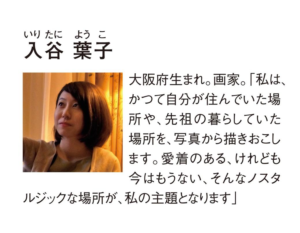 haco! 【再販決定】co&tion×haco! 入谷葉子 おすましワンピースとブローチのセット <ネイビー>の商品写真11