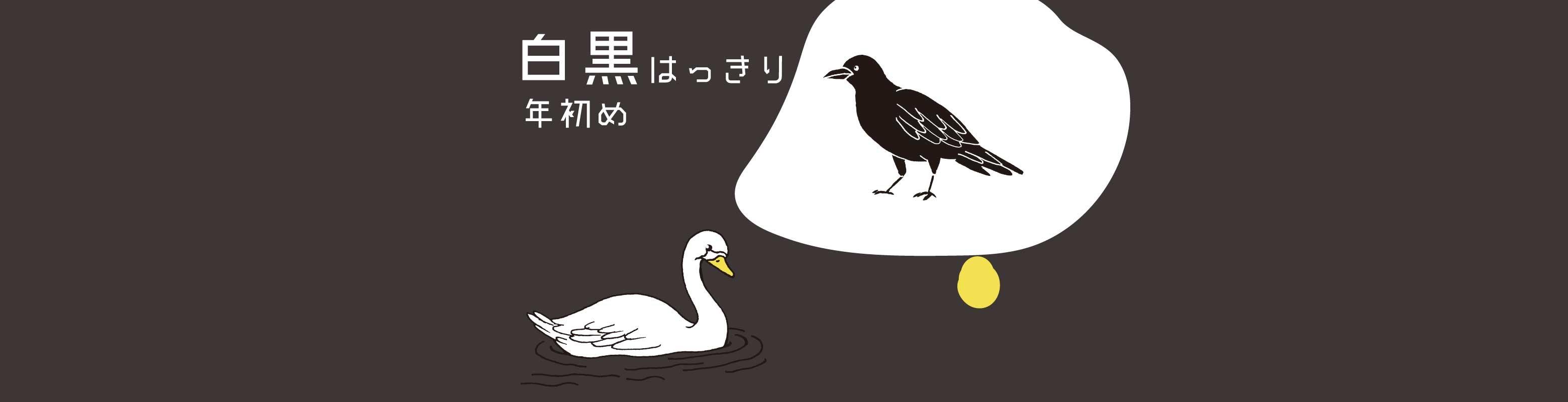 \SALE/白黒モノトーン特集