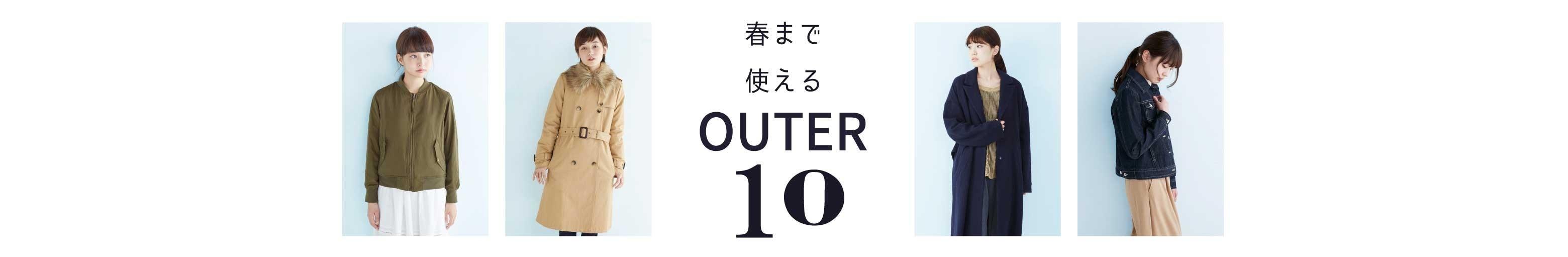 春まで使えるOUTER10