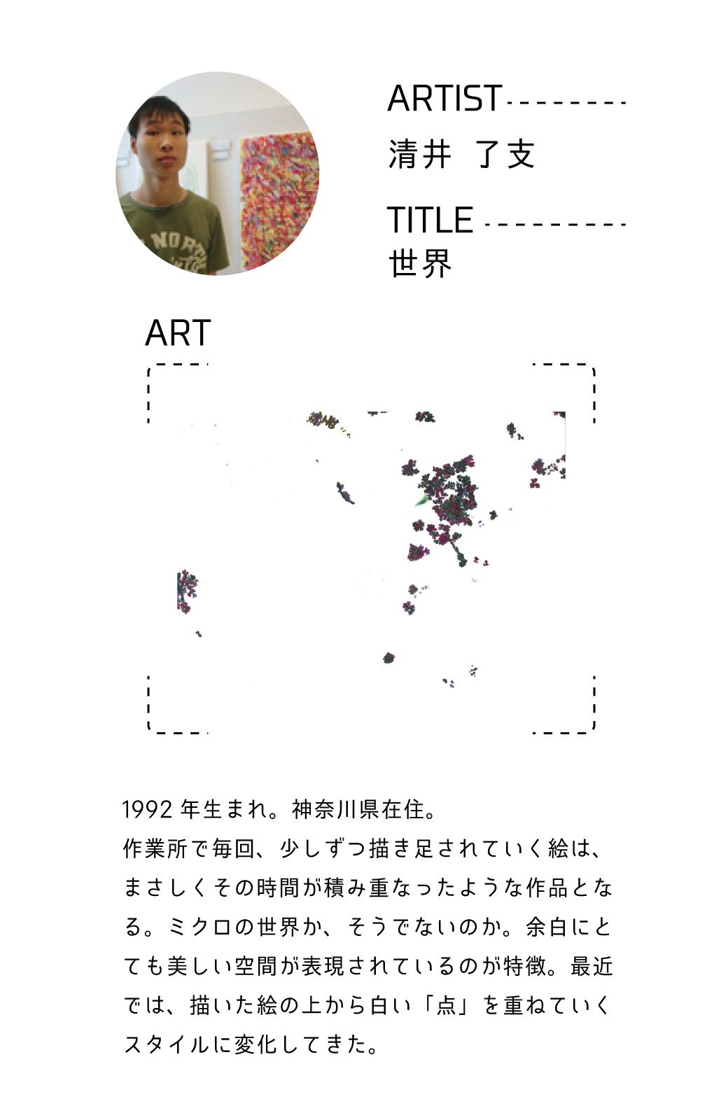 haco! UNICOLART SEII SATOSHI [世界] とろみシャツ <カーキ>の商品写真15