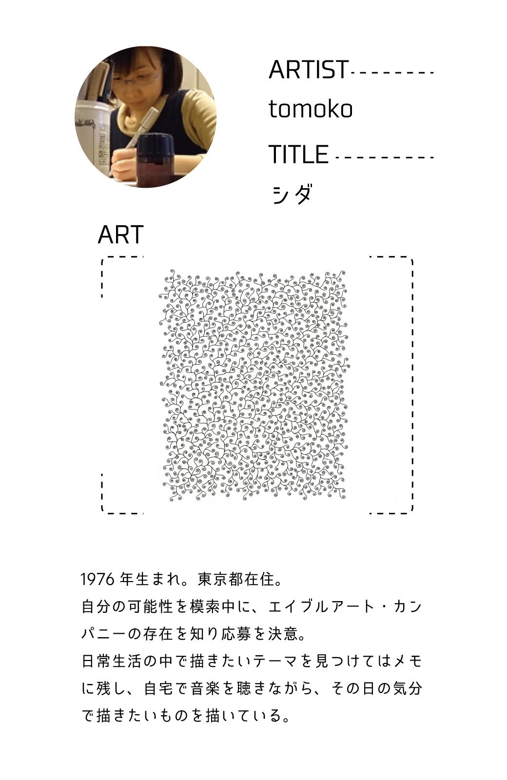 haco! UNICOLART tomoko [シダ] ゆったりワンピース <ベージュ>の商品写真8