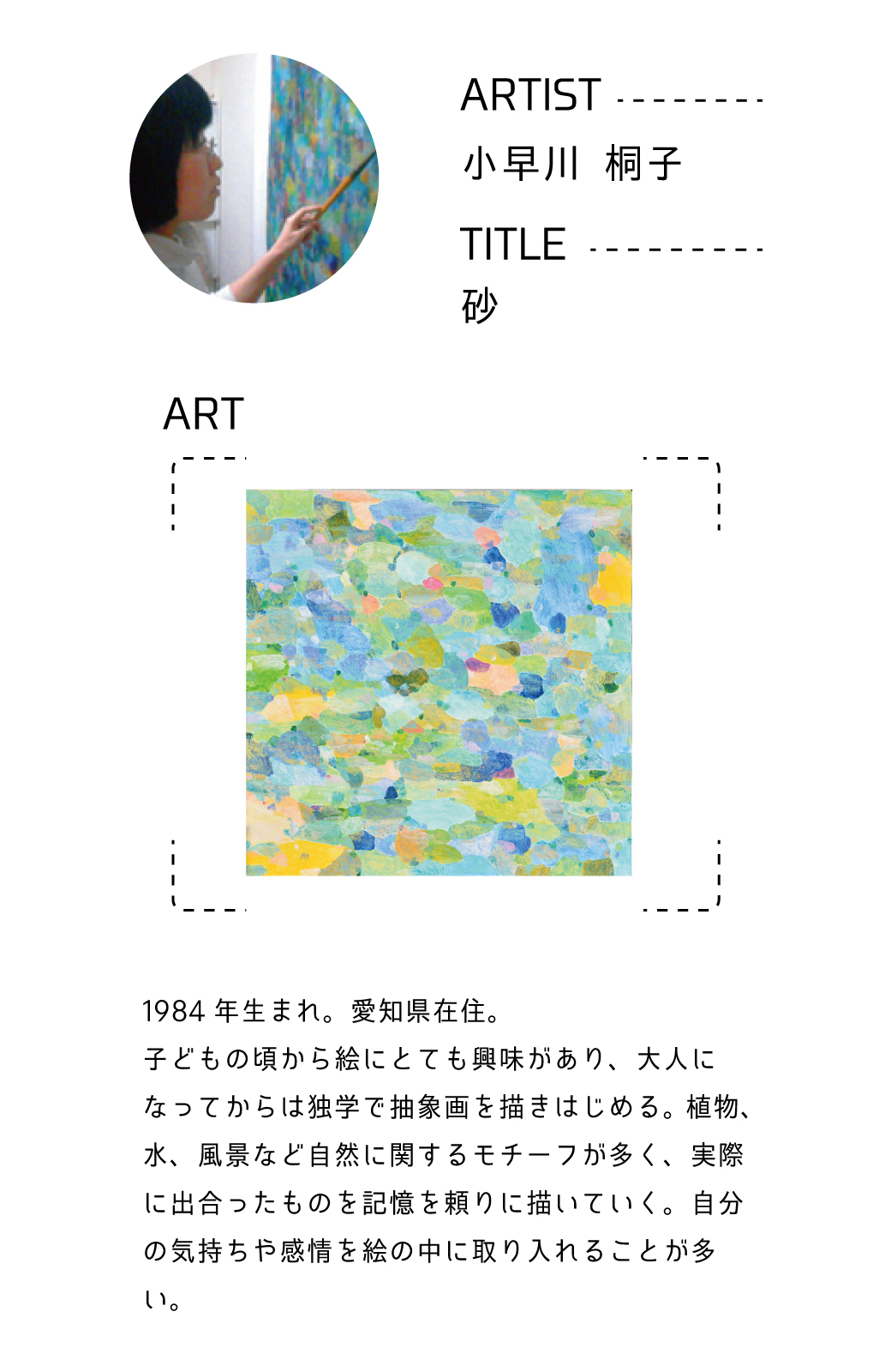 haco! UNICOLART KOHAYAKAWA KIRIKO [砂] 顔まわりが華やかになるカチューム <ブルー系その他>の商品写真11