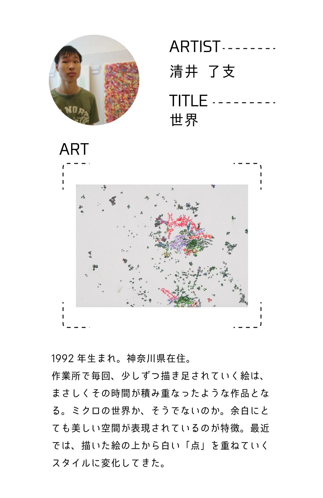 haco! UNICOLART SEII SATOSHI [世界] 華やぐゆったりワンピース  <ホワイト系その他>の商品写真16