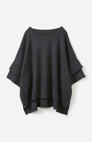 haco! 楽ちんきれい!袖フリルのゆったりミラノリブニット <チャコールグレー>の商品写真