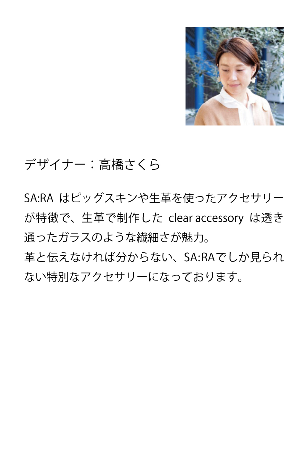 haco! てとひとて SA:RA junpaku ajisai brooch○ <ホワイト>の商品写真7