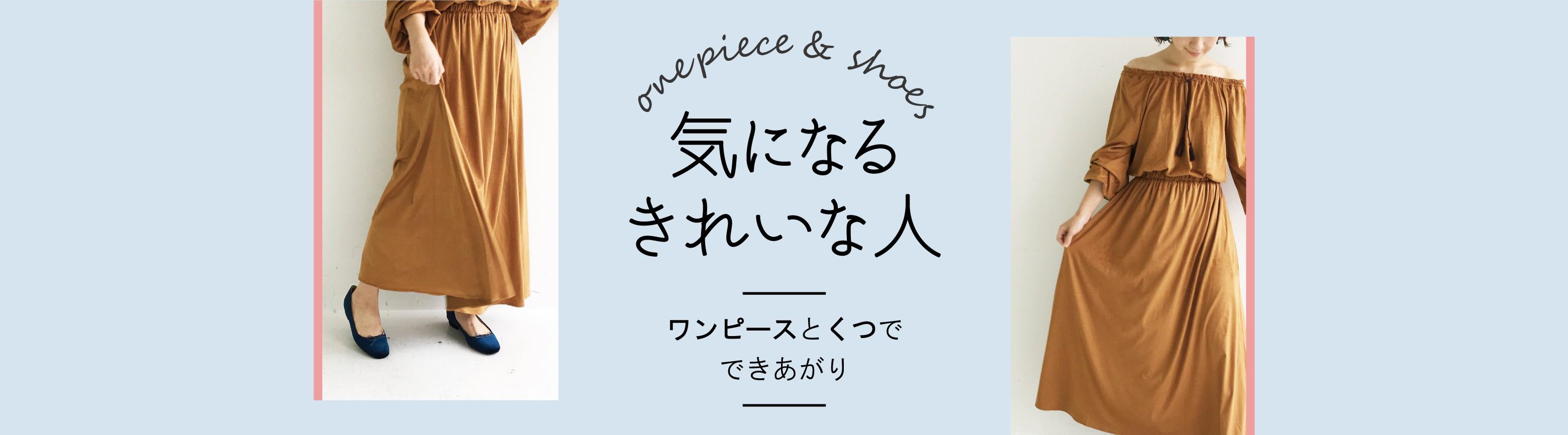 """""""なりたい""""に近づくワンピ―スと靴"""